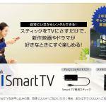 SoftBank SmartTVが初期・月額費用(2年間)いずれも0円!!