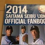 埼玉西武ライオンズのファンならば、絶対にファンクラブに入会したほうがよい。