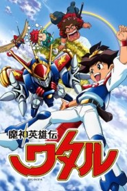 Mashin Hero Wataru – The Seven Spirits of Ryujinmaru