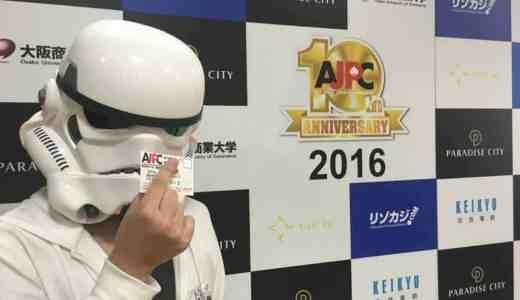 ポーカーの全国大会(AJPC 2016)に帝国兵が参加してきた!