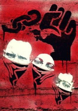 Pembebasan-Papua-Faces