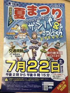 民家園通り夏祭り (2).JPG