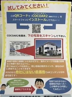 理想科学ココアール2.jpeg