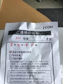 Jcomからのお知らせ.JPG