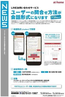 line問合せサービス.jpg