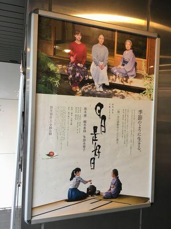 映画『日日是好日』のポスター