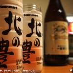北海道旅行記 No.23(北の豊)
