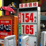 ハイオク 165円!