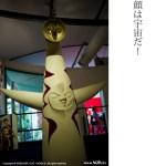 岡本太郎記念館(1)