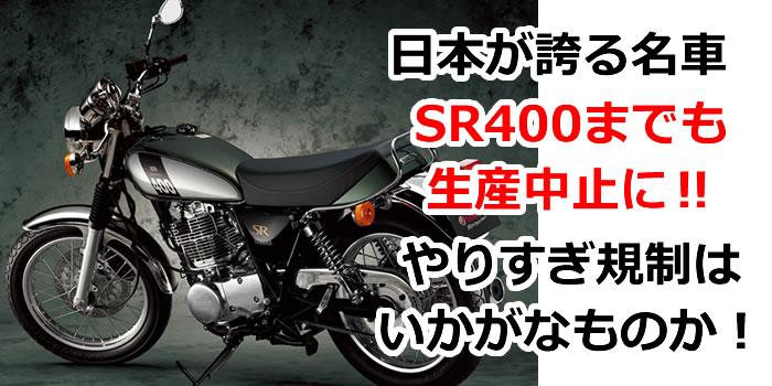 ヤマハSR400 生産終了