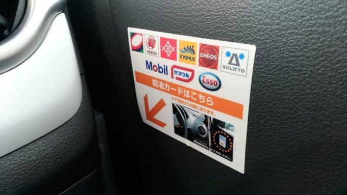 タイムズカーシェアは燃料代込み