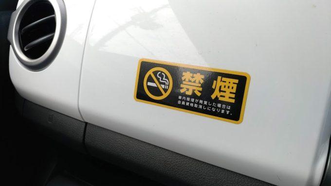 タイムズカーシェアは禁煙です