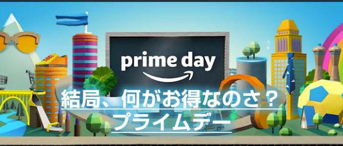 アマゾンプライムデーお得