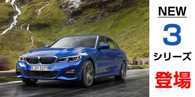 BMW 新型3シリーズ登場