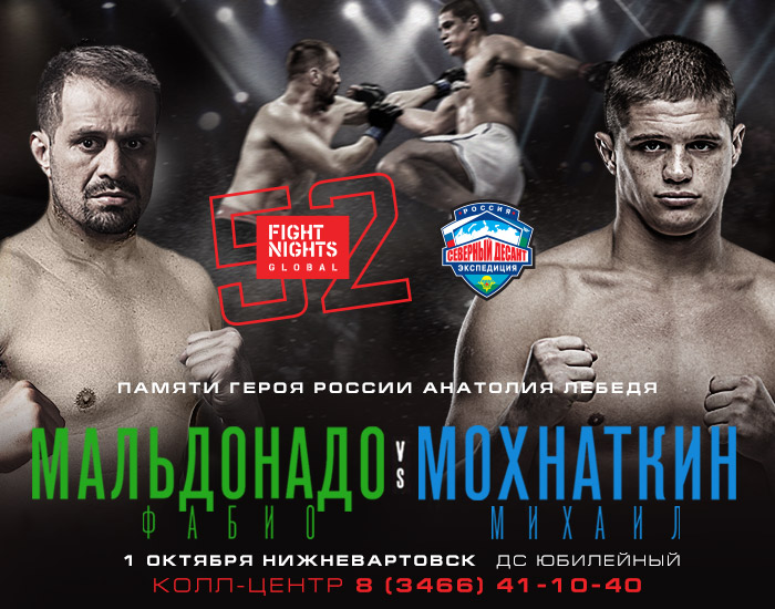 Pôster do EFN 52: Maldonado vs. Mokhnatkin (Foto: Eurasia Fight Nights Official)