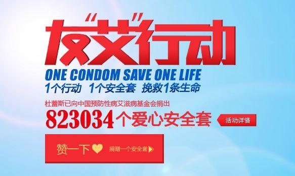 1 share 1 condom RenRen