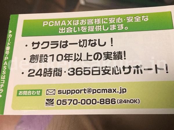 PCMAXのサクラ・業者と安全性