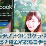 Matchbook(マッチブック)にサクラはいる?業者は?料金も解説