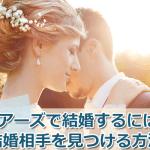 ペアーズで結婚できる?結婚相手を見つける4つの方法