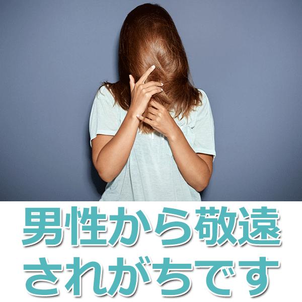 3.顔を隠しすぎると逆効果