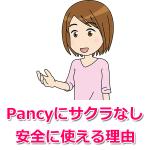 Pancy(パンシー)にサクラなし!安全に使える理由とは?