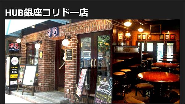 HUB銀座コリドー店