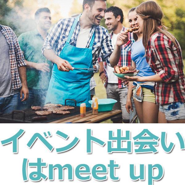 「meet up」でイベントを探す