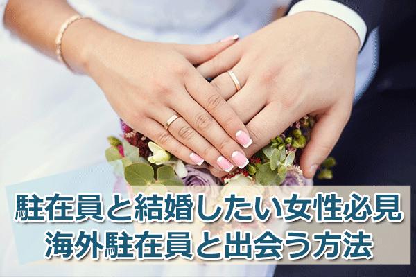海外駐在員と出会う5つの方法【結婚したい女性向け】
