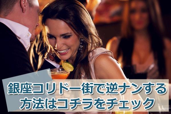 【女性向け】銀座コリドー街で逆ナンする方法