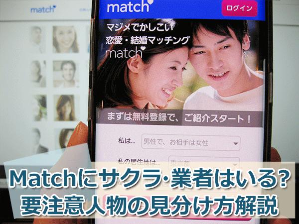 Match(マッチ・ドットコム) にサクラ・業者・要注意人物はいる?見分け方解説!