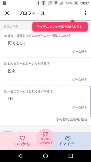 スワイプ方式のアプリ