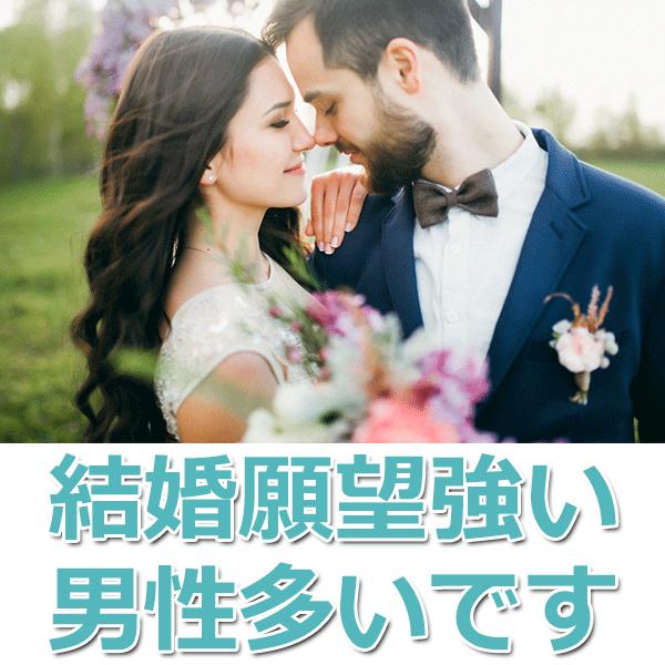 婚活に強いのは?