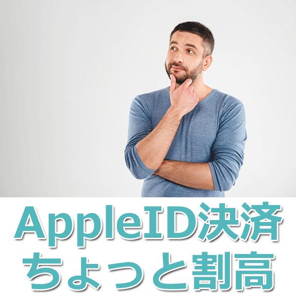 Apple ID決済の場合