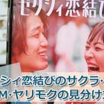 ゼクシィ恋結びのサクラ・業者・MLM・ヤリモクの見分け方を徹底解説