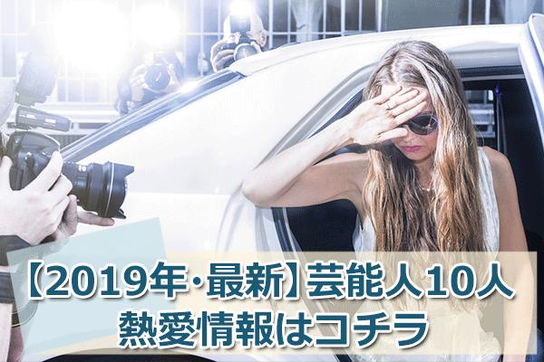 【2019・最新】芸能人の熱愛10選