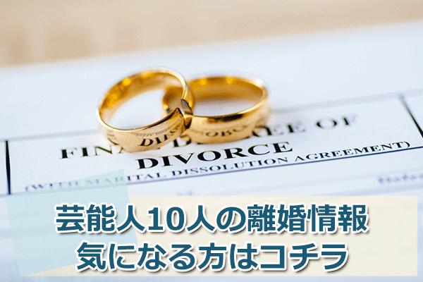 芸能人の離婚まとめ10選