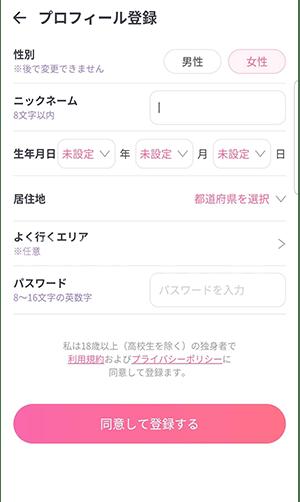 登録の手順