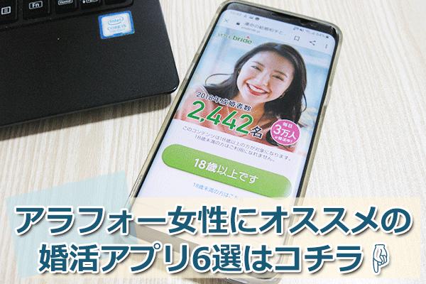 【30代後半~40代女性の婚活】アラフォー女性向け婚活アプリ・サイト6選