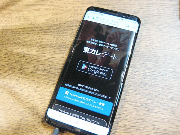 おすすめデーティングアプリ4「東カレデート」