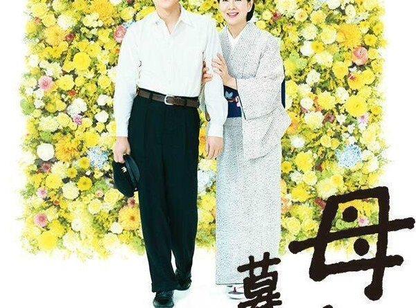 "Pósters de la película ""母と暮せば"""