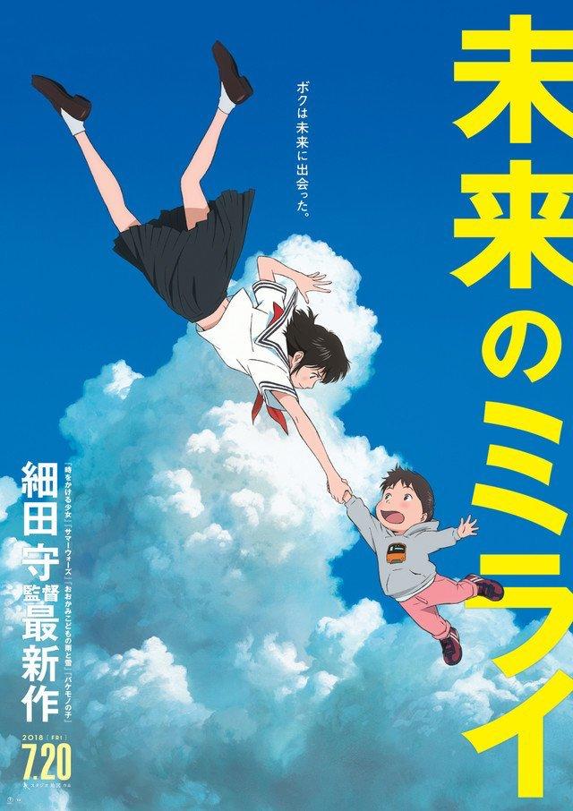 'Mirai': Póster y tráiler de lo nuevo de Mamoru Hosoda