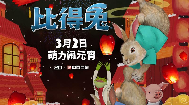 'Peter Rabbit': Póster Chino en homenaje al Festival de las Linternas