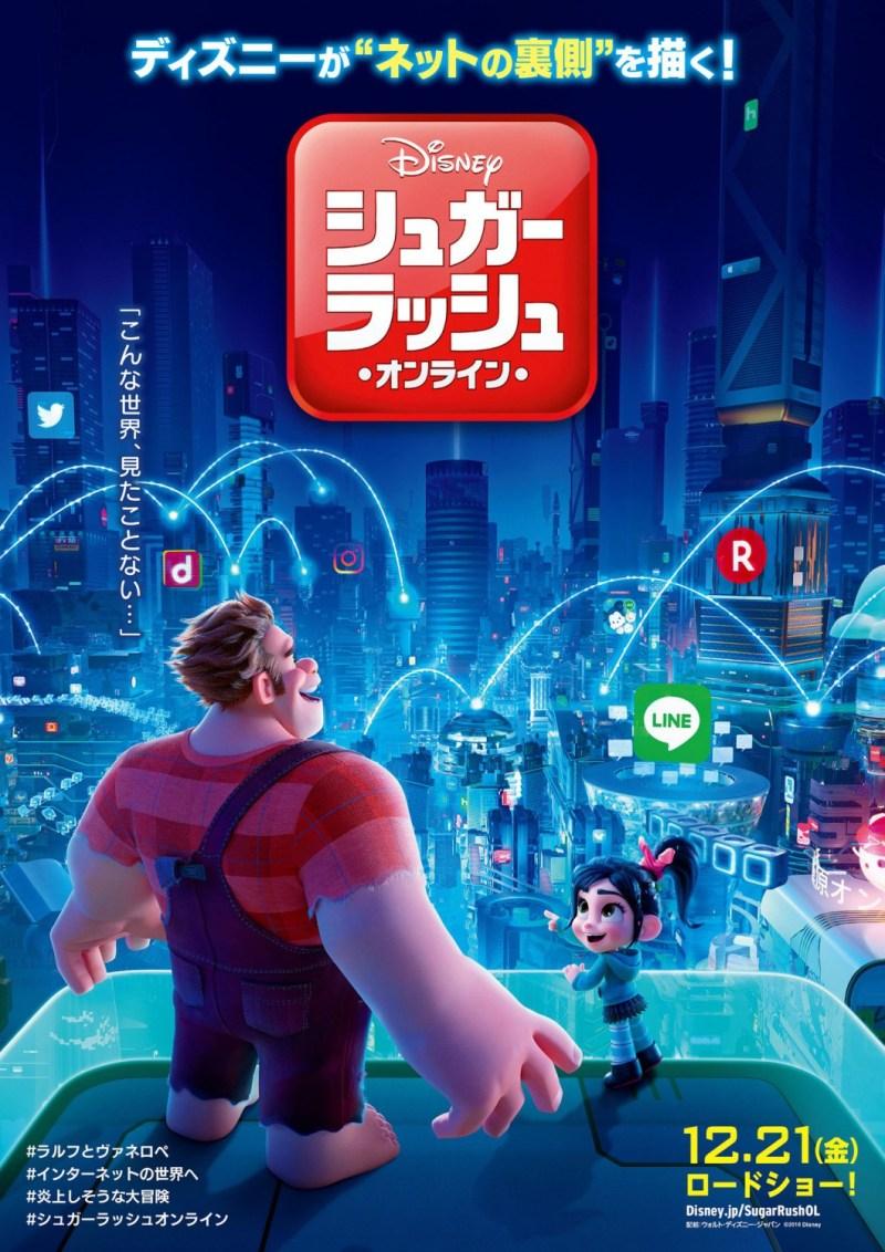 'Ralph rompe Internet': Póster japonés de la secuela de '¡Rompe Ralph!'