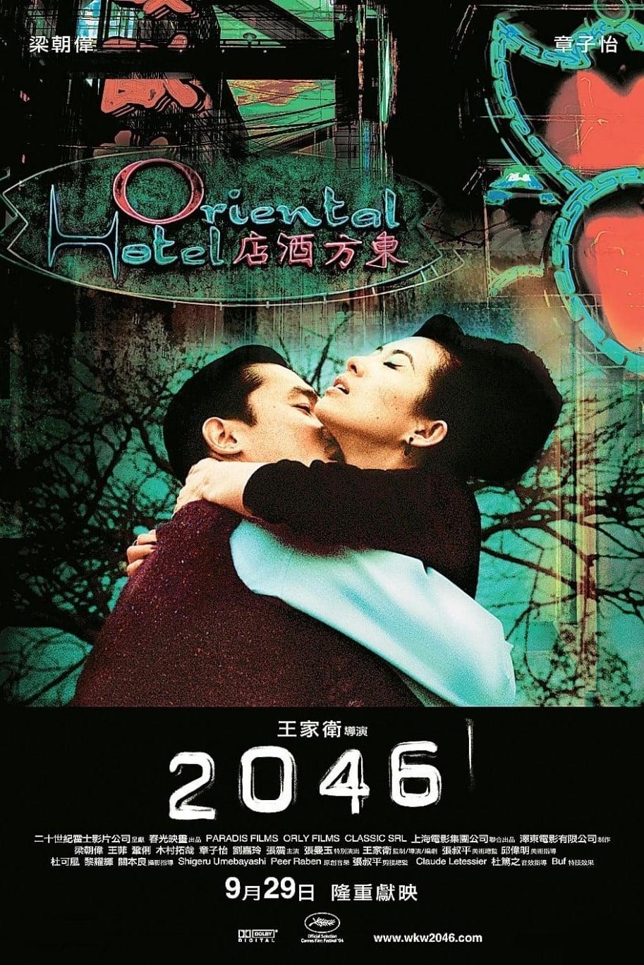"""Pósters de la película """"2046"""""""