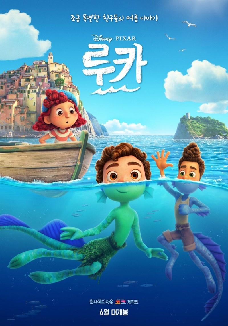 Luca (Disney Pixar)