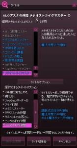 mabinogi_2013_11_26_006