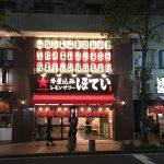 【野毛】ふれあい酒場ほていちゃんと大衆酒場 BEETLE(ビートル)
