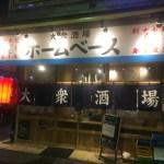 【伊勢佐木町】はしご酒場としてオススメ「ホームベース」2/28OPEN!