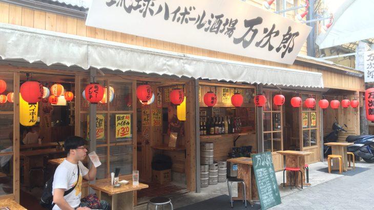 【那覇】せんべろより安い!「 琉球ハイボール酒場 万次郎」