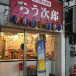 【那覇】150円つまみと250円泡盛!アットホームなせんべろ酒場「らう次郎」
